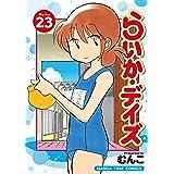 らいか・デイズ 23巻 (まんがタイムコミックス)