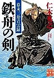 鉄舟の剣 (実業之日本社文庫)