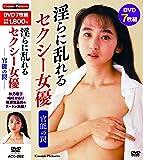 淫らに乱れる セクシー女優 官能の罠 DVD7枚組 ACC-202