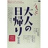 もっと大人の日帰り―名所もうまいもんも、おみやげも!京阪神から行く、大 (えるまがMOOK)