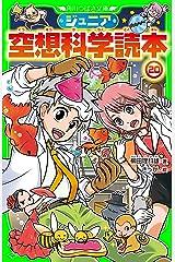 ジュニア空想科学読本20 (角川つばさ文庫) Kindle版