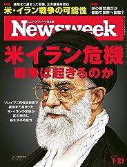 週刊ニューズウィーク日本版 「特集:米イラン危機 戦争は起きるのか」〈2020年1月21日号〉 [雑誌]