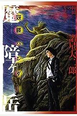 稗田のモノ語り 魔障ヶ岳 妖怪ハンター Kindle版