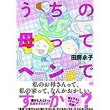 うちの母ってヘンですか? (Akita Essay Collection)
