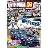 痛車天国 超 (SUPER) Vol.8 (ヤエスメディアムック692)