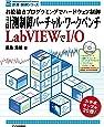 計測制御バーチャル・ワークベンチLabVIEWでI/O (計測・制御シリーズ)