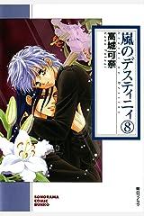 嵐のデスティニィ(8) (ソノラマコミック文庫) Kindle版