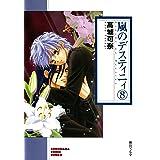 嵐のデスティニィ(8) (ソノラマコミック文庫)