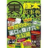裏マニアックス -極太裏事典- MAX (三才ムック)