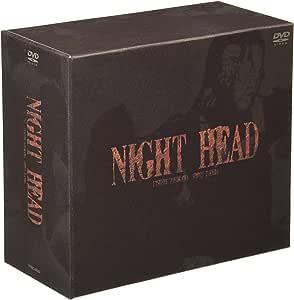 ナイトヘッド DVD BOXセット