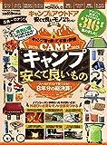 キャンプ&アウトドア 安くて良いモノ ベストコレクション2021 (晋遊舎ムック)