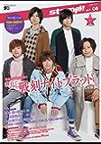 Star Creators! PLUS stamp! act_08 (カドカワエンタメムック)