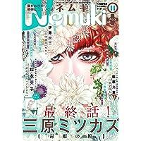 Nemuki+ (ネムキプラス) 2020年 11 月号 [雑誌]