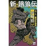 新・餓狼伝 巻ノ五 魔拳降臨編 (フタバノベルス)