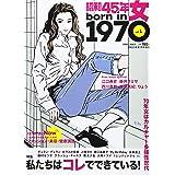 昭和45年女・1970年女 2021年7月号 [雑誌]: 昭和50年男増刊