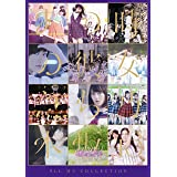 ALL MV COLLECTION〜あの時の彼女たち〜 [Blu-ray]