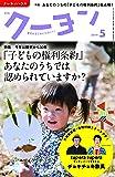 月刊クーヨン 2019年 5月号 [雑誌]