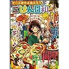 ごはん日和 Vol.13 おいしい喫茶店♪ [雑誌] (ぶんか社コミックス)