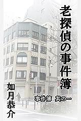 老探偵の事件簿 其の一【短編】 Kindle版