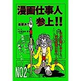 漫画仕事人参上!!2巻: 昭和を駆け抜けた或る漫画お助け人の詩