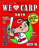 WE LOVE CARP 2019(ウィ・ラブ・カープ) (ぴあMOOK)