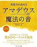 免疫力を高めるアマデウスの魔法の音(CD付)