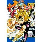 七つの大罪(29) (週刊少年マガジンコミックス)