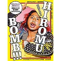 【Amazon.co.jp 限定】高橋ヒロムスタイルブック『HIROMU BOMB!!!』(アマゾン限定特典:オフショッ…