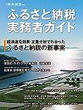 ふるさと納税 実務者ガイド [雑誌]