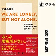 WE ARE LONELY,BUT NOT ALONE. 現代の孤独と持続可能な経済圏としてのコミュニティ
