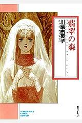 翡翠の森 (ソノラマコミック文庫) Kindle版
