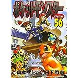 ポケットモンスタースペシャル (56) (てんとう虫コミックススペシャル)