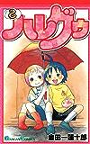 ハレグゥ 2巻 (デジタル版ガンガンコミックス)