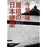 屋根の日本建築
