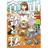 山と食欲と私 11巻: バンチコミックス