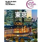 おとな旅プレミアム 東京 第3版