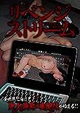 リベンジストリーム [DVD]