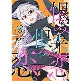 恨み来、恋、恨み恋。 6巻 (デジタル版ガンガンコミックスJOKER)