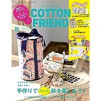 コットンフレンド2021年秋号Vol.80