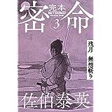 完本 密命 巻之三 残月無想斬り (文春e-Books)