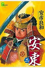 安東 ANTON 二 (文春デジタル漫画館) Kindle版