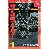 サムライダー(1) (ヤングマガジンコミックス)