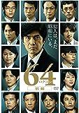 64-ロクヨン-前編 通常版DVD