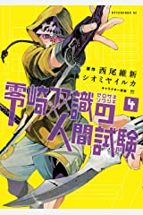 零崎双識の人間試験(4) (アフタヌーンコミックス) Kindle版