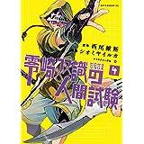 零崎双識の人間試験(4) (アフタヌーンコミックス)