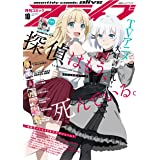 【電子版】月刊コミックアライブ 2021年10月号 [雑誌]