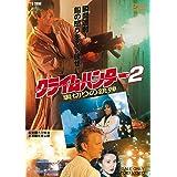 クライムハンター2 裏切りの銃弾 [DVD]