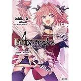 Fate/Apocrypha Vol.2 「黒の輪舞/赤の祭典」 (角川文庫)