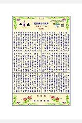 夏目漱石の世界 草枕とこころ(完全版) Kindle版