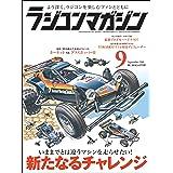 RCmagazine(ラジコンマガジン) 2018年9月号 [雑誌]